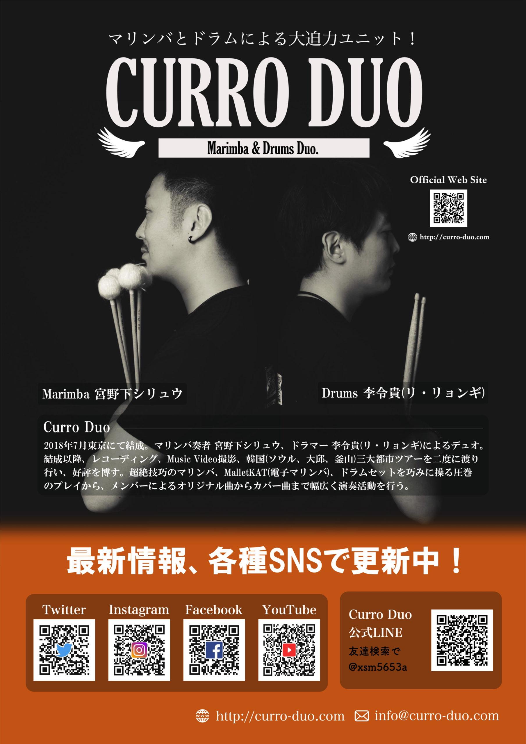 Curro Duoヘブンポスター画像