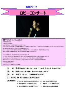 船橋アリーナロビーコンサート