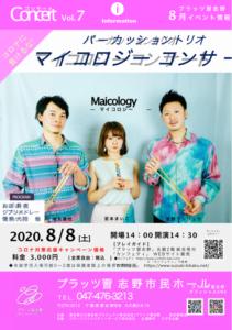 マイコロジー20200808-2