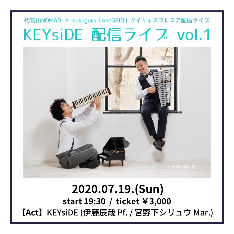20200719配信ライブ